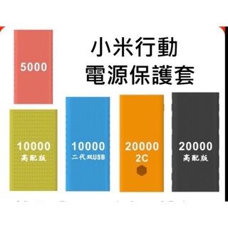 小米行動電源 保護套 小米保護套 10000 5000 20000 雙USB 單USB 高配版 無線充電款 新北市