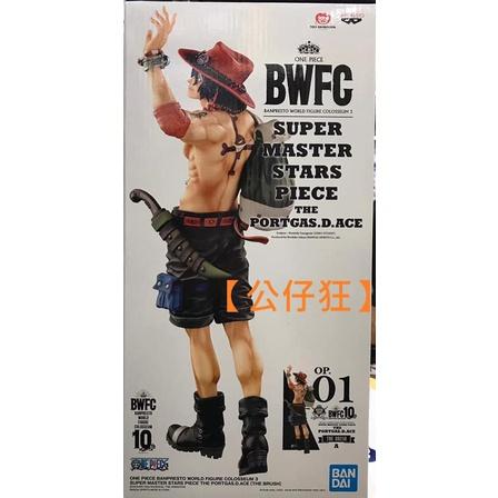 【公仔狂】現貨 景品 代理版 海外限定 海賊王 航海王 BWFC 造型王頂上決戰3 SMSP 再見 艾斯
