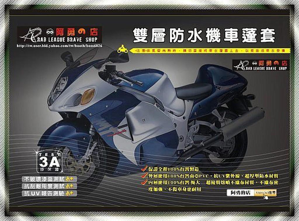 大新竹【阿勇的店】超長效抗UV防水機車罩機車套偉士牌GT200L GTV250 GTS250 i.e. GRANTURI