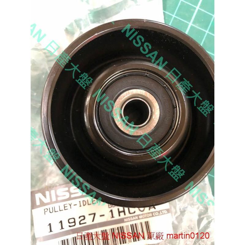 日產大盤 NISSAN 原廠 皮帶 惰輪 冷氣 惰輪 BIG TIIDA C12 TIIDA C11 1.6