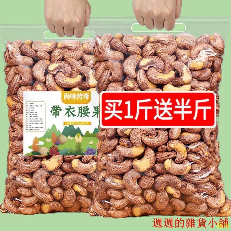 【特惠】原味帶皮腰果每日堅果炭燒大顆粒500g越南鹽焗腰果零食陽光~