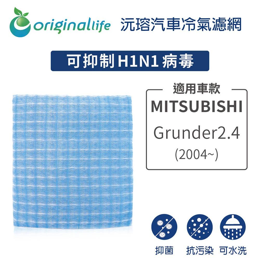 車用冷氣空氣淨化濾網 適用 MITSUBISHI :Grunder2.4 (04~)