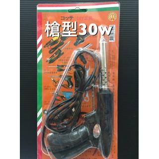 現貨 焊槍 電鉻鐵 耐蝕筆頭 錫條 槍型 筆型 電子科 焊接槍 錫絲 電烙鐵 錫筆【CF-03A-75041】 彰化縣