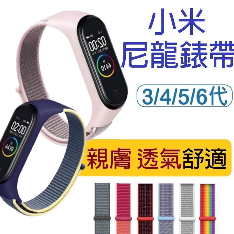 小米手環編織錶帶 尼龍編織 小米手環6 小米手環5 小米手環4 小米3 小米4 小米5 腕帶 智能手環腕帶