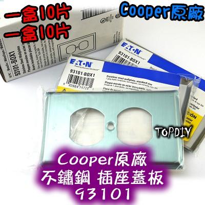 缺貨!缺貨!一盒10片【阿財電料】93101 蓋板 V8 Cooper原廠 IG8300 美國 插座蓋板 音響 不鏽鋼