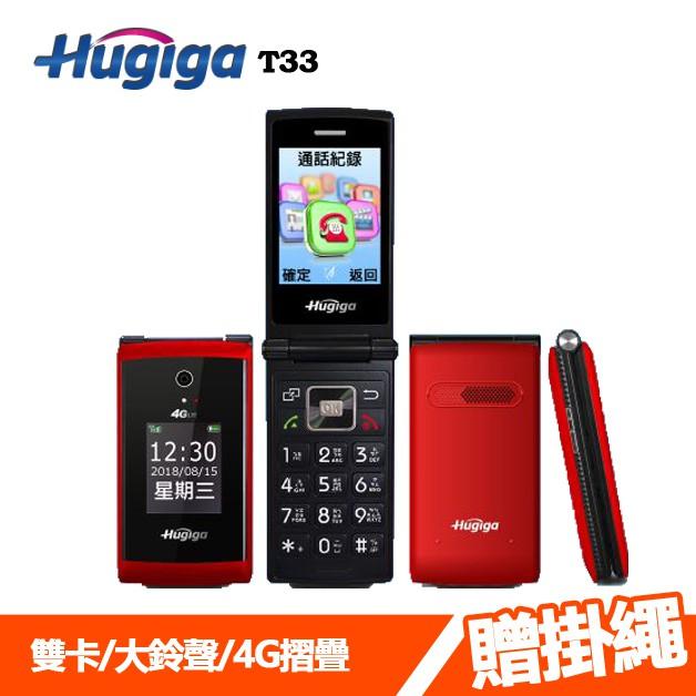 【HUGIGA 鴻碁】【T33】 4G雙螢幕 折疊/摺疊/翻蓋/掀蓋機 老人機 長輩手機 銀髮族 大字體/大鈴聲 空機價