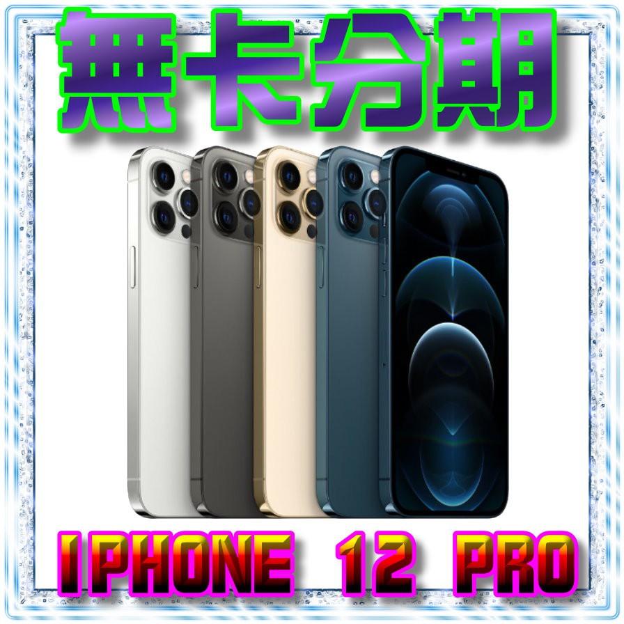☆摩曼星創通訊大里店☆Apple iPhone 12 pro 全新未拆空機128G  無卡分期快速審核須滿20歲大學生