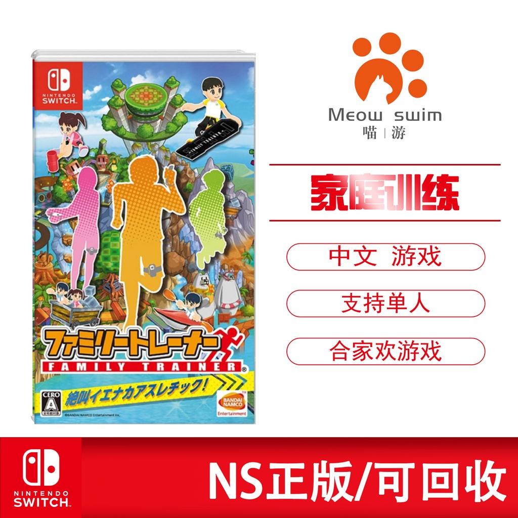 【現貨 Switch遊戲卡】喵遊 Switch NS遊戲 家庭訓練機 跑步健身 體感運動 中文