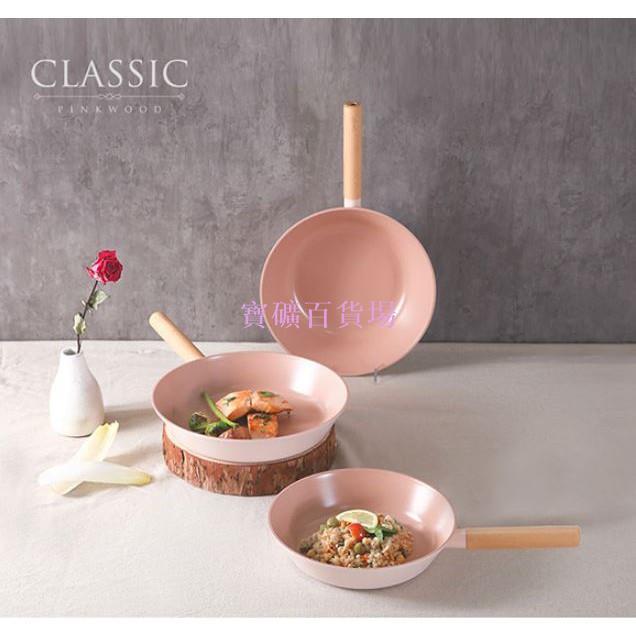 Neoflam 經典款木質手柄乾燥玫瑰粉色 平底鍋 炒鍋 Classic Pink Wood系列