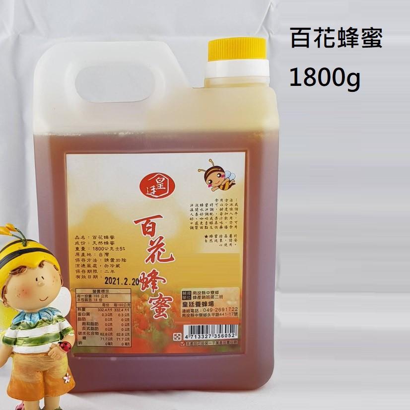 百花蜂蜜1800g 南投縣中寮鄉皇廷養蜂場