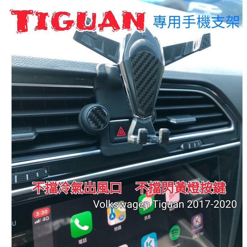 福斯 地瓜Tiguan 專用手機架17-20年 不擋出風口手機架 芬香手機架 8吋螢幕鋼化膜