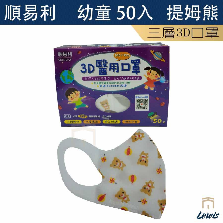 醫用口罩 提姆熊 幼童 XS 幼幼 三層3D口罩 順易利 立體口罩 醫療用口罩 防塵濾菌口罩 透氣口罩 醫療口罩 雷威士