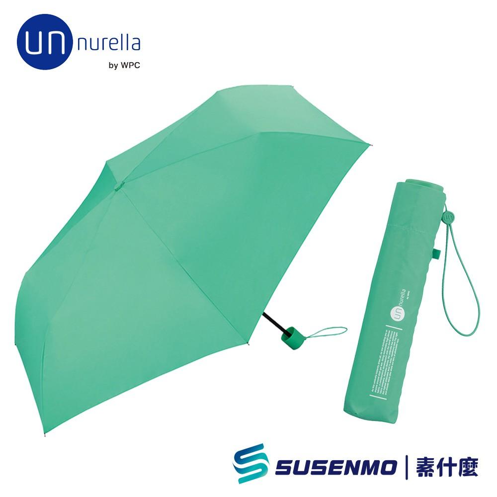【unnurella】UN-106 日本史上最強不濕傘 瞬間抖落水珠 日本雨傘 遮陽傘 晴雨兩用 (GR 綠)
