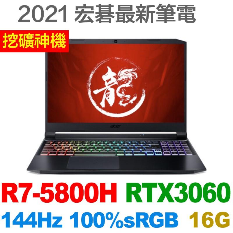 現貨🔥Acer 宏碁 R7-5800H RTX3060 電競筆電 AN515-55-742K 天選2