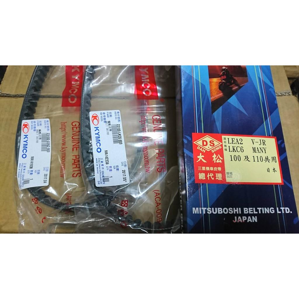 光陽 原廠 日本三星 LEA2 LKC6 VJR/MANY100 VJR/MANY110 魅力100110驅動皮帶 皮帶