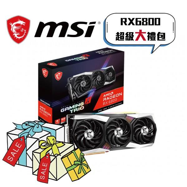 微星 RX6800/6800XT GAMING X TRIO 16G 顯示卡 【超級大禮包】詳細請看商品描述