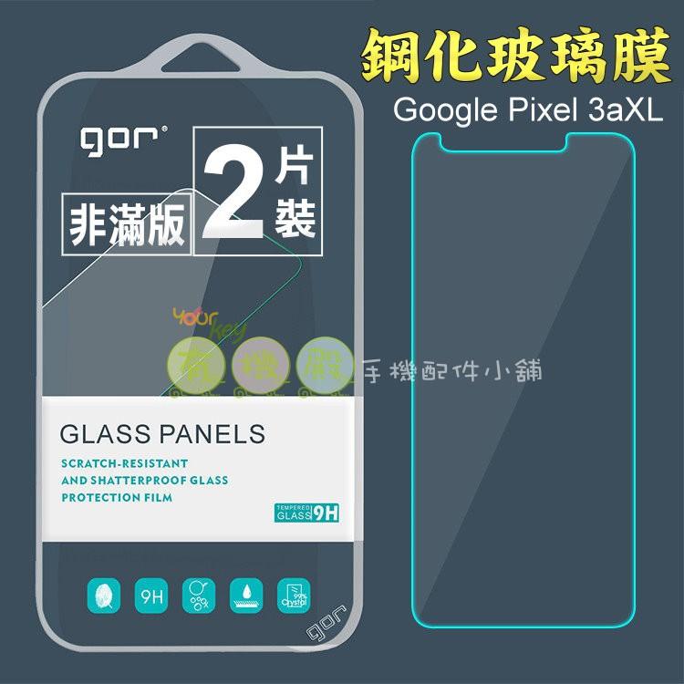 【有機殿】 GOR Google Pixel 3a XL 鋼化玻璃保護貼 非滿版 保貼