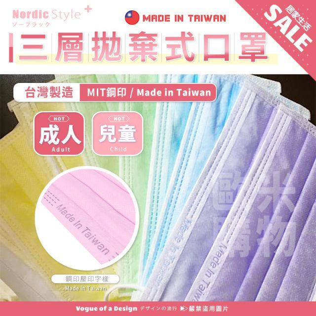 成人/兒童 台灣製造 現貨供應 [雙鋼印] 3D立體口罩 醫療級平面口罩 50入 醫療口罩 醫用口罩
