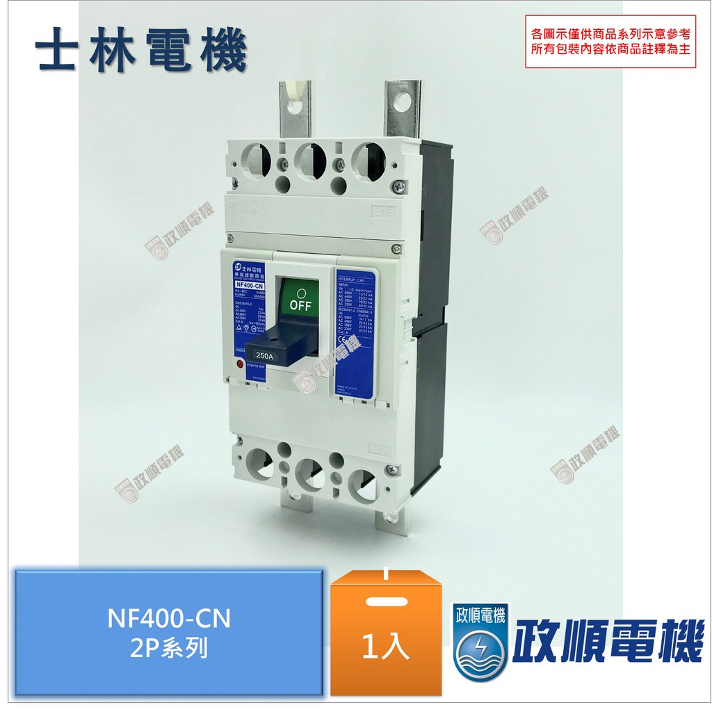 士林Shihlin.NF400-CN.2P全系列.無熔絲斷路器.無熔線斷路器.無熔絲開關.開關.NF系列-政順電機.電料