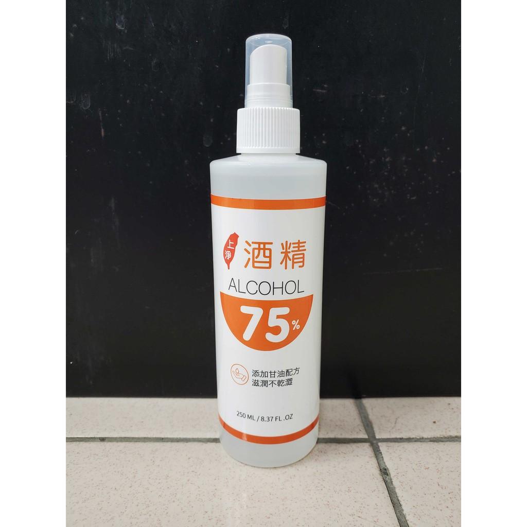 台灣製 上淨攜帶式酒精(75%酒精)  250ml