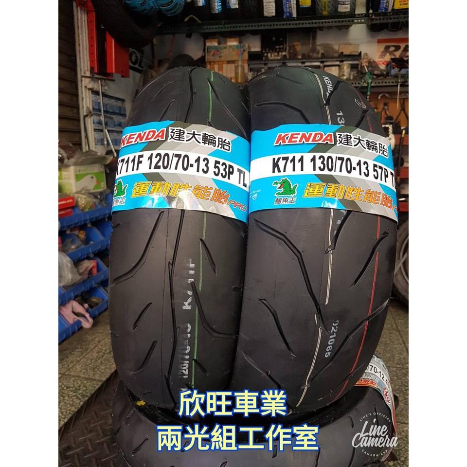 板橋建大輪胎 K711 120/70-13 150/70-13 140/70-12 K434 764 140/60-14