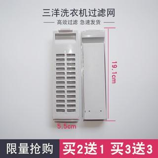 原裝三洋洗衣機過濾網盒XQB60-958ES/ M813Z/ B830S/ 65濾盒 過濾器