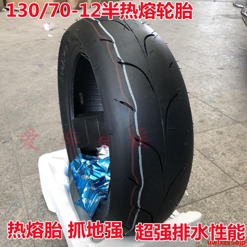 色彩地帶店包郵全新正品110/120/130/60/70/90-12-13摩托車電動車輪胎真空胎