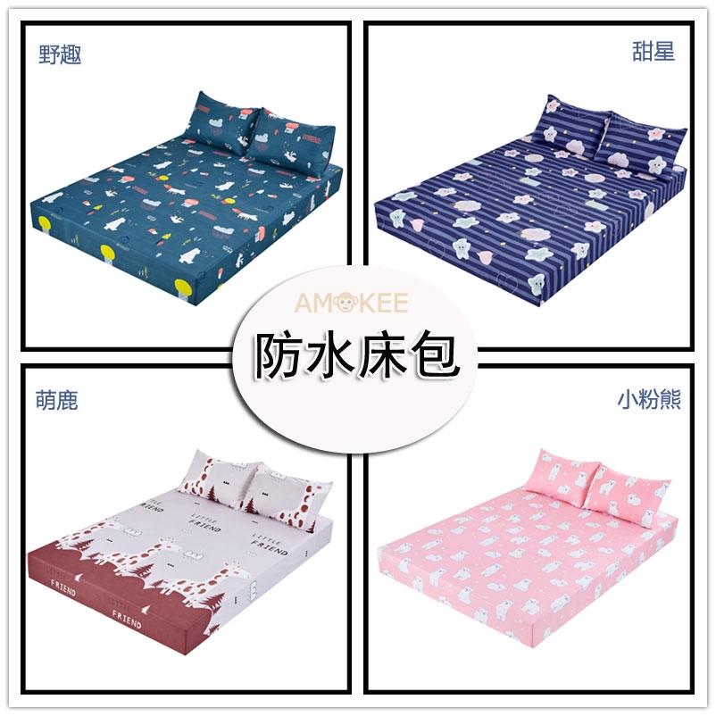 【AMOKEE】卡通防水保潔墊 床包式防水床墊套 單人/雙人/加大/枕套 防水保護墊