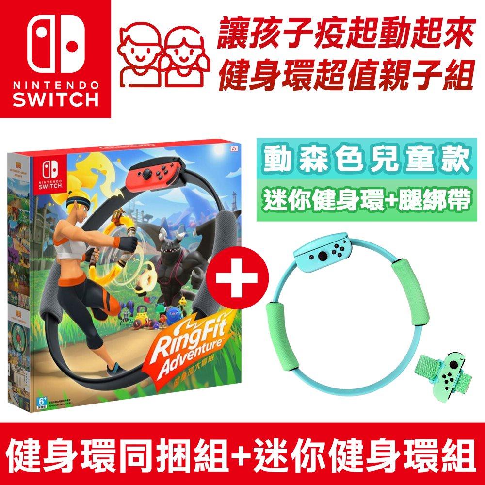 任天堂NS Switch健身環大冒險同捆台灣公司貨+兒童迷你健身環動森色 親子組合 [現貨]