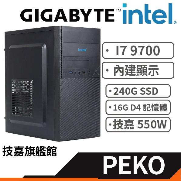 Gigabyte 技嘉 I7 9700 爆殺I7 PEKO 電競 DIY電腦 原廠認證主機