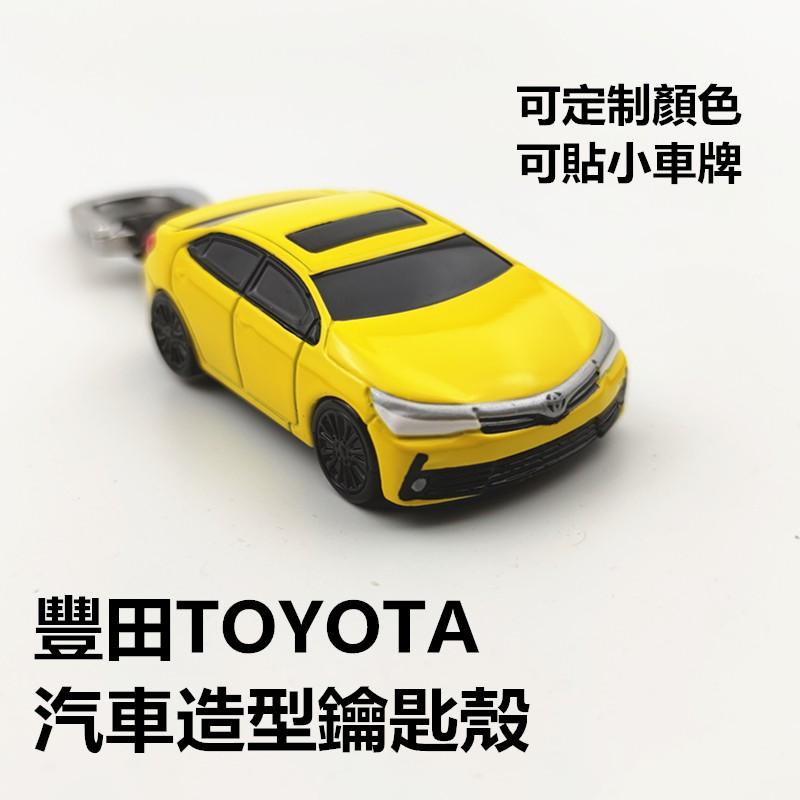 豐田TOYOTA Carola Camry CHR Levin VIOS汽車造型鑰匙殼 定制顏色個性改裝模型外觀鑰匙圈扣