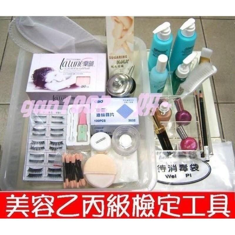 美容丙級全套器材用具(全新/2手)
