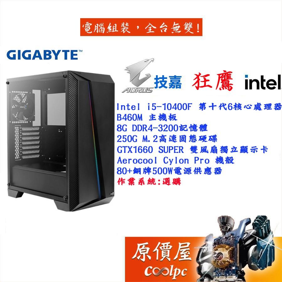 GIGABYTE技嘉 狂鷹 I5-10400F六核心/GTX1660 SUPER/無作業系統/套裝電腦/原價屋