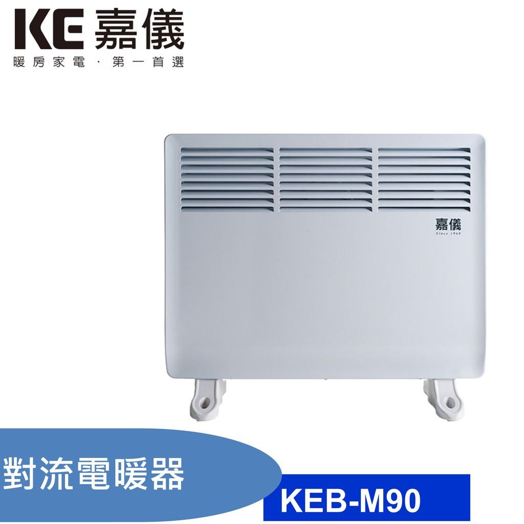 【嘉儀】防潑水可壁掛對流式電暖器 KEB-M90