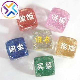 【桌遊迷】家庭小游戲 雕刻透明閃粉 家務骰子 家務分工篩子 家務色子 2cm