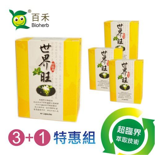 百禾-『世界旺』薑黃精(90粒裝) 三送1特惠組 成份含芝麻、五味子