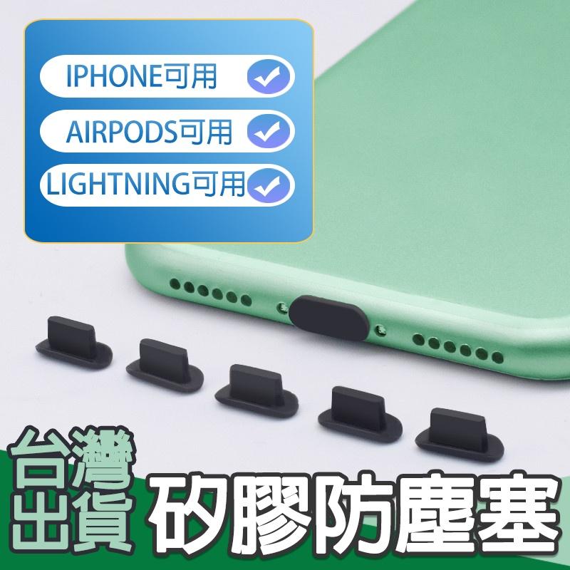 [現貨] 台灣出貨! 新款 矽膠 防塵塞 適用 IPHONE AIRPODS PRO 防髒污 防入塵