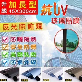 45 X 300cm 可超取 抗UV防窺玻璃膜 玻璃貼 隔熱玻璃貼 隔熱紙 西曬 抗UV 窗花 窗簾  窗貼 新北市