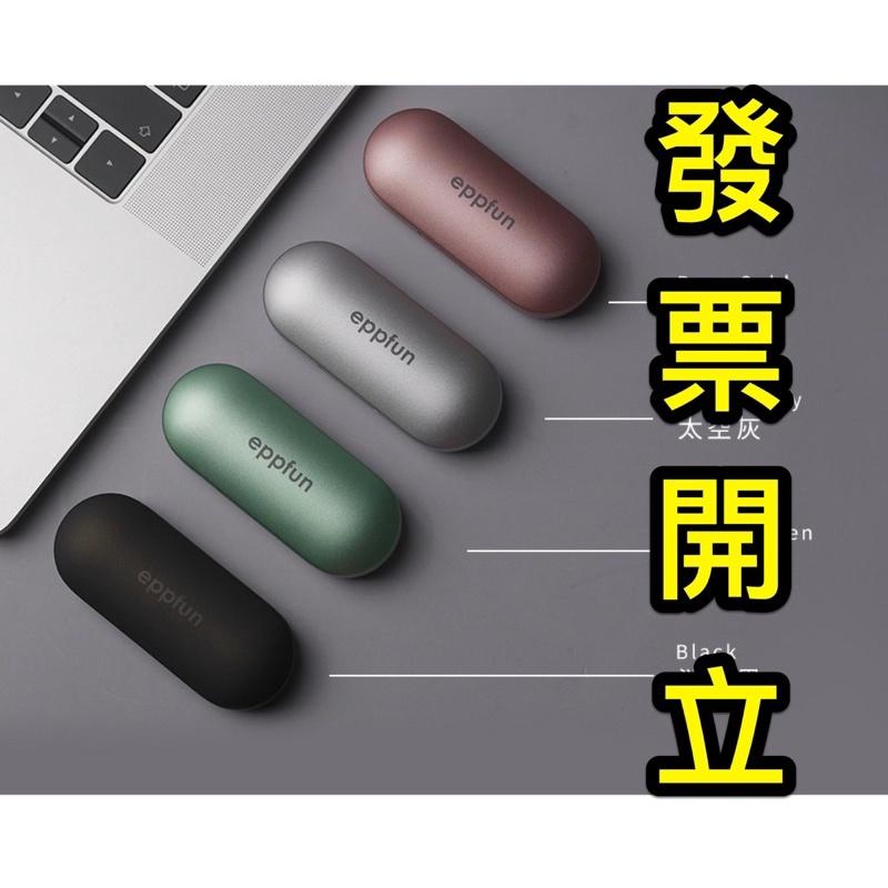 台灣現貨 原廠正品 優化版  eppfun cute meet 300 藍芽耳機 耳塞式 半入耳式耳機  降噪 耳機