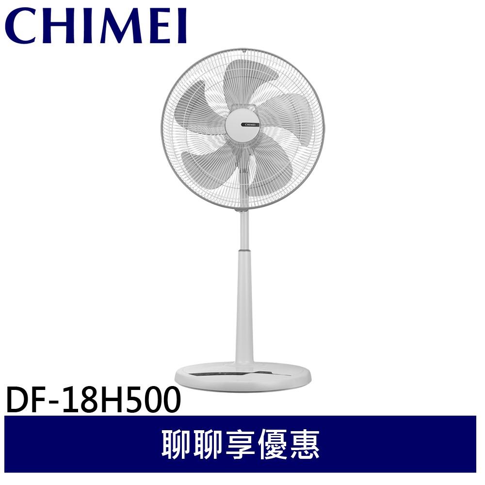 CHIMEI 奇美 18吋 7段速微電腦遙控DC直流電風扇 DF-18H500