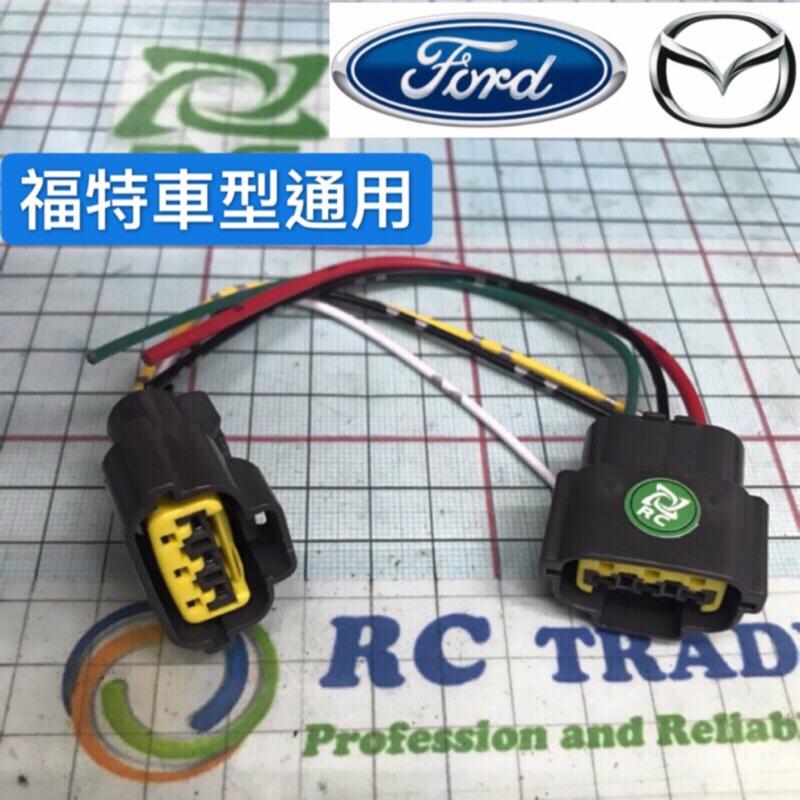 【 汽批嚴選 】福特 TIERRA PREMACY PRZ SWIFT 考耳插頭 插座 考耳 副廠 SOLIO MAV