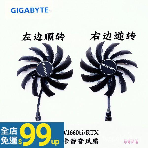 散熱風扇-顯卡風扇技嘉 GTX1650/1660/1660ti/RTX 2060/2060S/2070 顯卡靜音風扇現貨