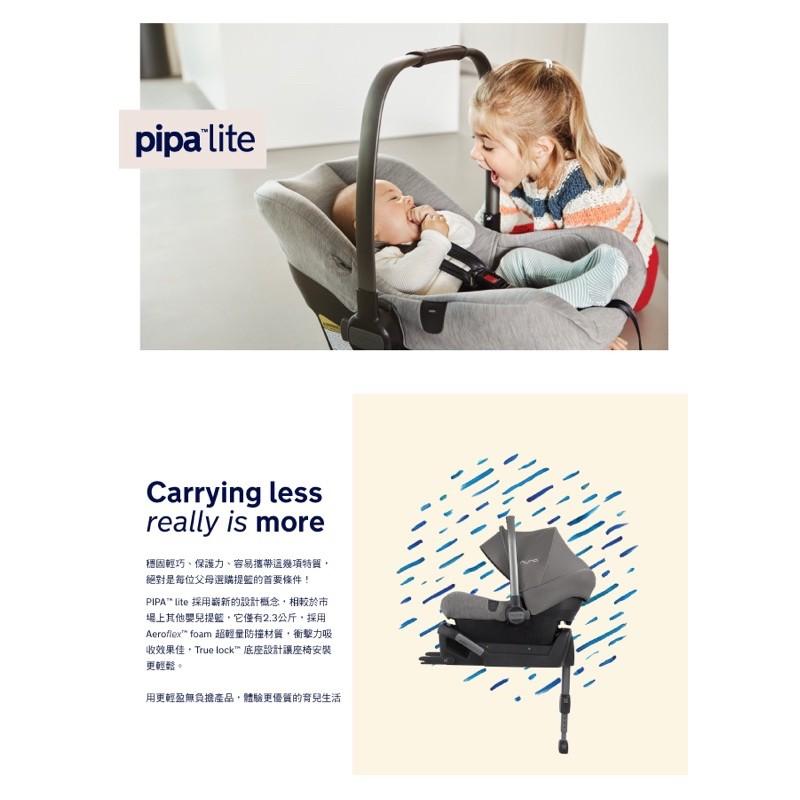 全新-荷蘭 nuna-PIPA lite提籃汽座附底座(灰色)-婦嬰用品實體店展示品