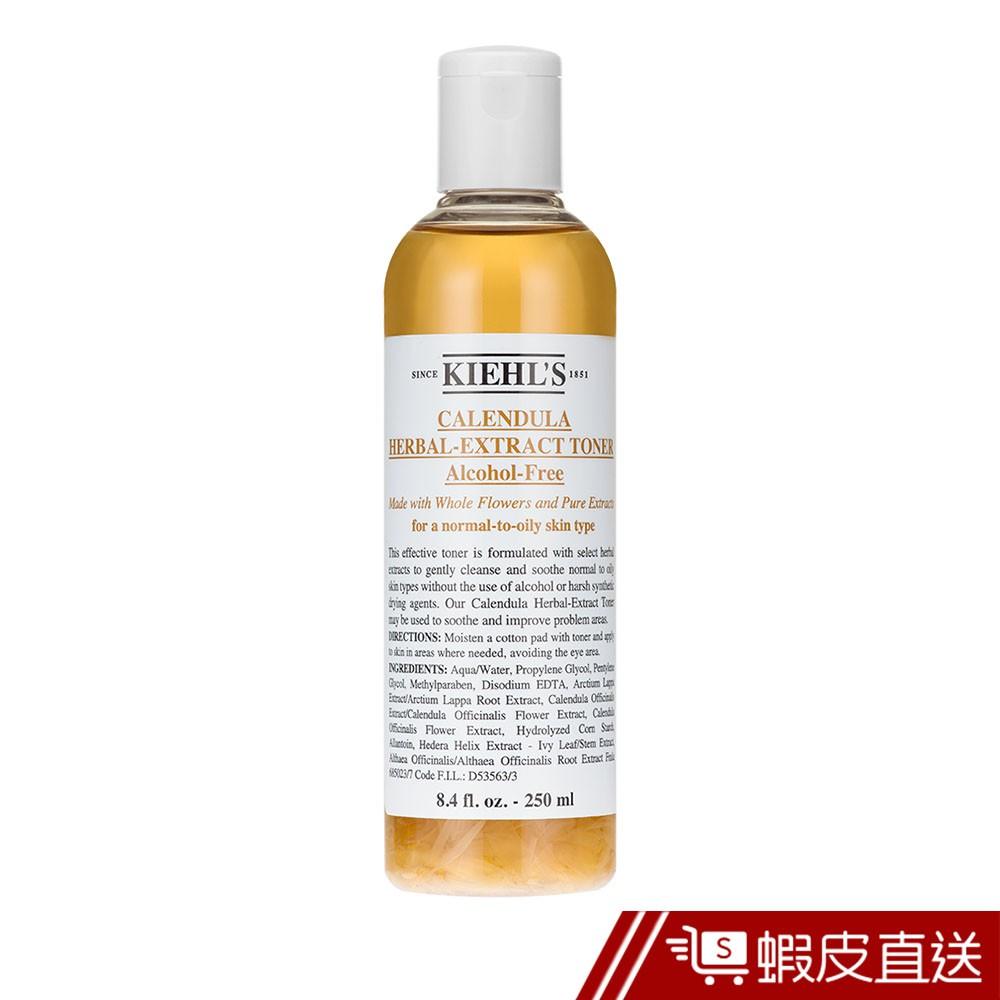 Kiehl's契爾氏 金盞花植物精華化妝水250ml 蝦皮直送 現貨