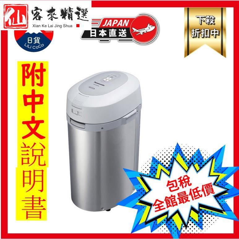 🔥台灣現貨,全場免運🔥廚餘機 溫風式廚餘處理機 有機肥 MS-N53XD Panasonic 國際牌 中文說