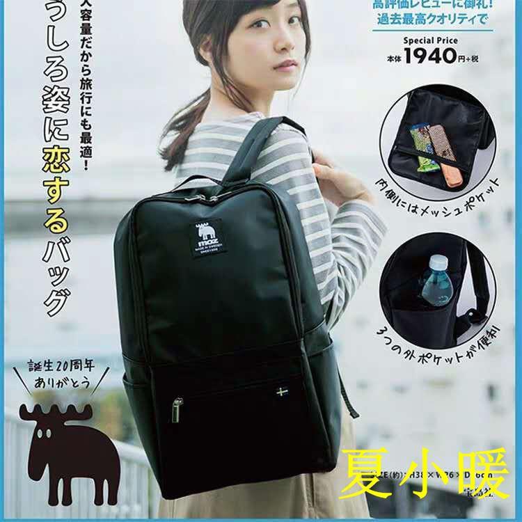 雜誌附錄moz 麋鹿北歐 背包 雙肩包 書包 旅行包 收納包