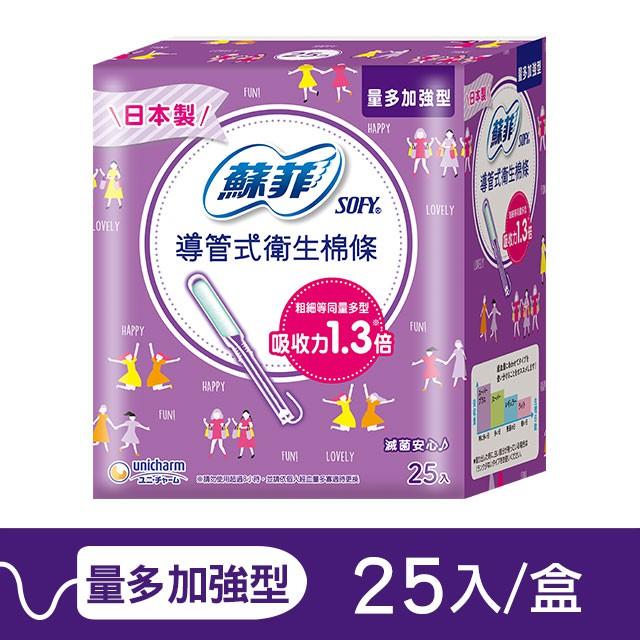 蘇菲 導管式棉條 量多加強型(25入/盒)【滿額贈】│嬌聯官方旗艦店