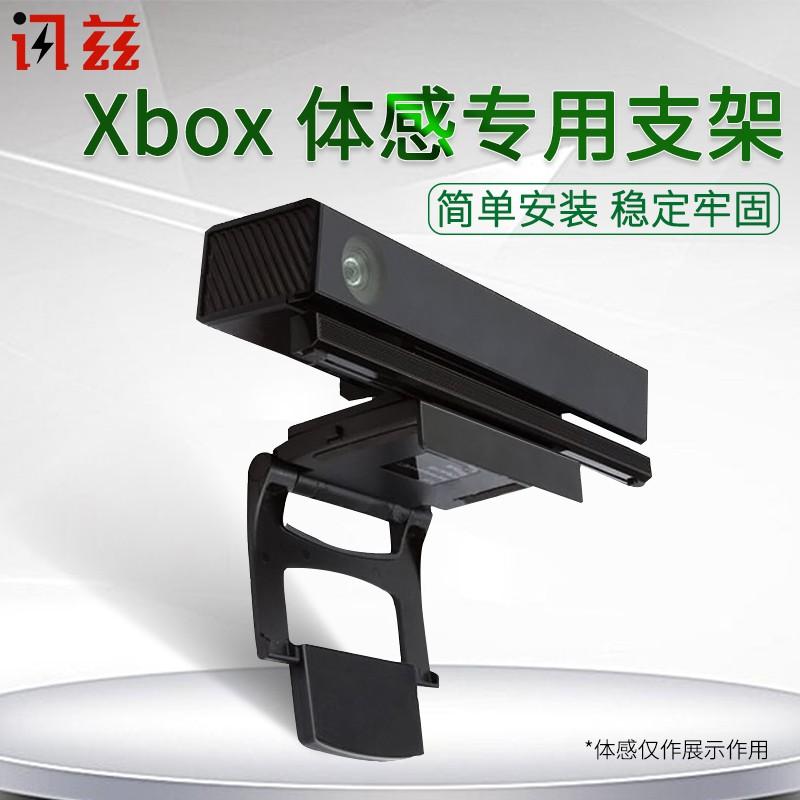 訊茲微軟Xbox kinect2.0體感器支架Xbox one攝像頭配件電視機頂部onex多用支撐架Xbox one s