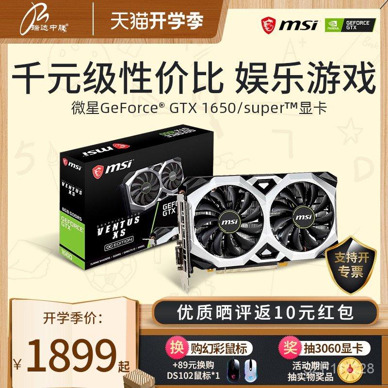 【現貨 限時下殺】微星GTX1650/1650SUPER萬圖師4G電腦1050ti 1650s遊戲獨立顯卡