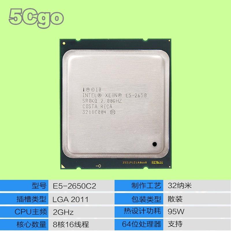 5Cgo【權宇】Intel至強E5-2650 2660 2670 2680 2689 CPU/C2 V2配X79 含稅